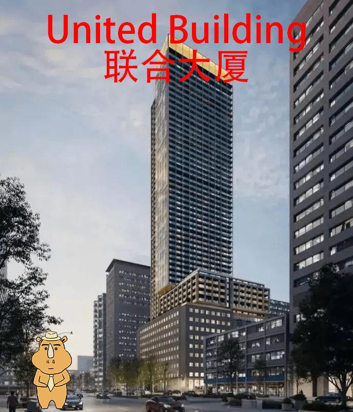 UnitedBuilding Building 多伦多地产犀牛