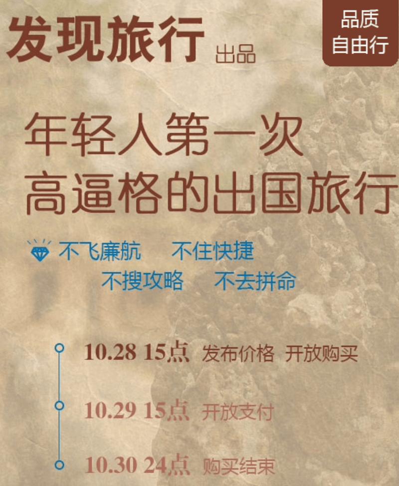 2014-10-27 发现旅行-800