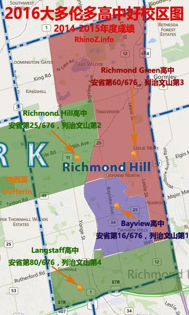 高中好校区-2016-RichmondHill