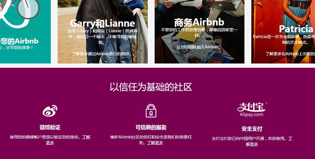 20160808-Airbnb-Trust