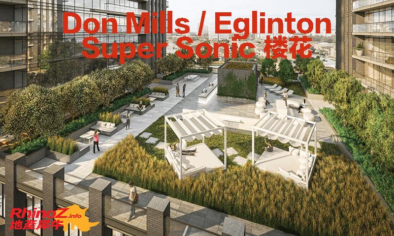 SuperSonic Terrace 多伦多地产犀牛
